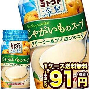 [在庫処分]ポッカサッポロ じっくりコトコト 冷製 じゃがいものスープ 170gボトル缶×30本[賞味期限:2021年3月25日]北海道、沖縄、離島は送料無料対象外です。[送料無料]【3〜4営業日以