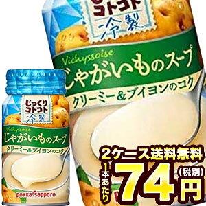 [在庫処分]ポッカサッポロ じっくりコトコト 冷製 じゃがいものスープ 170gボトル缶×60本[30本×2箱][賞味期限:2021年3月25日]北海道、沖縄、離島は送料無料対象外です。[送料無料]【3〜4