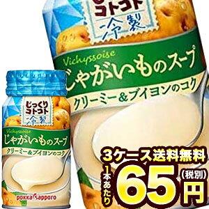 [在庫処分]ポッカサッポロ じっくりコトコト 冷製 じゃがいものスープ 170gボトル缶×90本[30本×3箱][賞味期限:2021年3月25日]北海道、沖縄、離島は送料無料対象外です。[送料無料]【3〜4
