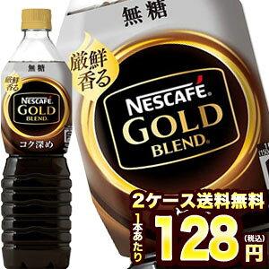 ネスカフェ ゴールドブレンド コク深め ボトルコーヒー 無糖 900ml×24本 PET