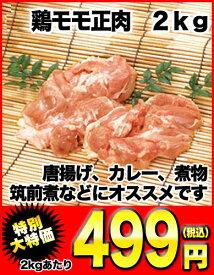 【3〜5営業日以内に出荷】【在庫処分】鶏モモ正肉 2kgクール[冷凍]便にてお届け[賞味期限:3ヶ月以上]同一商品のみ2セットまで1配送でお届けします[税別]【代引不可】
