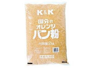 国分)オレンジパン粉(ソフト・中目) 2kg【チューボー用品館】