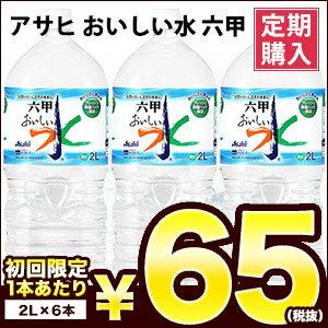 【定期購入】アサヒ おいしい水 六甲 2LPET×6本<※12本まで1配送可>[税別]
