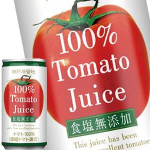 神戸居留地 トマトジュース100% 無塩 185g缶×90本[30本×3箱][送料無料]【6月25日出荷開始】食塩無添加 リコピン トマトジュース 100% 野菜ジュース 健康 まとめ買い 備蓄 ストック
