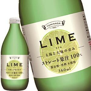 富永貿易 TOMINAGA LIME ライム ストレート果汁100% 360ml瓶×24本北海道、沖縄、離島は送料無料対象外[賞味期限:4ヶ月以上][送料無料]【10月23日出荷開始】