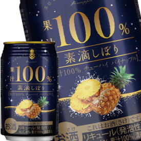 素滴しぼり 果汁100% チューハイパイン 350ml缶×72本[24本×3箱][賞味期限:4ヶ月以上][送料無料]【10月22日出荷開始】