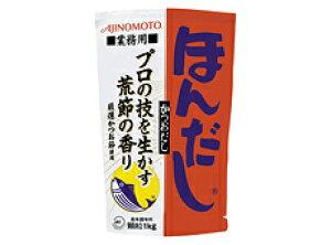 味の素)ほんだしかつおだし(袋) 1kg【旧商品 630077 からの切り替え】【チューボー用品館】