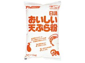 日清フーズ)おいしい天ぷら粉 1kg【チューボー用品館】