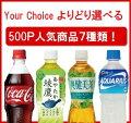 【送料無料】【コカコーラ】(コカ・コーラ)選り取り2ケースセット500mlクラスペットボトル(410ml〜555ml)2ケース48本入