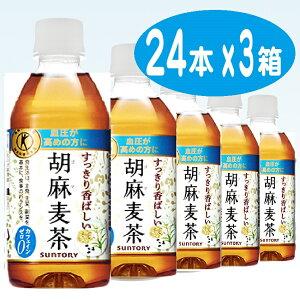 胡麻麦茶 350ml×72本 PET
