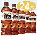 1配送先2ケース以上【送料無料】【サントリー】烏龍茶(ウーロン茶)500mlペットボトル1ケース24本入(自販機対応)