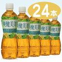 ★【コカコーラ】(コカ・コーラ) 爽健美茶 (そうけんびちゃ) すっきりブレンド 525ml ペットボトル 1ケース 24本…