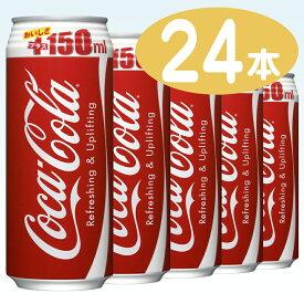★【2ケースセット 48本】 コカコーラ 500ml 缶 2箱48本【CocaCola】送料無料重量20キロ以上大型(一部地域送料無料対象外)605415【RCP】05P03Dec16
