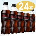 1配送先2ケース以上【送料無料】【コカコーラ】コカ・コーラゼロ500mlペットボトル1ケース24本入