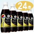 1配送先2ケース以上【送料無料】【サントリー】ペプシ(Pepsi)スペシャル490mlペットボトル1ケース24本入(自販機対応)
