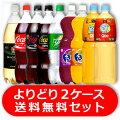 【送料無料】【コカコーラ】(コカ・コーラ)選り取り2ケースセット1500mlペットボトル2ケース16本入