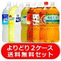 【送料無料】【コカコーラ】(コカ・コーラ)選り取り2ケースセット2000mlペットボトル2ケース12本入