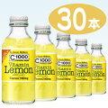 1配送先2ケース以上【送料無料】【ハウスウェルネス】C1000ビタミンレモン140mlワンウェイ瓶1ケース30本入