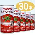 1配送先2ケース以上【送料無料】【カゴメ】(KAGOME)カゴメトマトジュース190g缶1ケース30本入