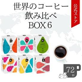 UCC ドリップポッド (DRIP POD) 世界のコーヒー飲み比べBOX6 72杯分 | UCC DRIPPOD ドリップポッド ドリップマシン コーヒーメーカー コーヒーマシン コーヒーマシーン レギュラーコーヒー カプセルコーヒー カプセル式