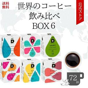 UCC ドリップポッド (DRIP POD) 世界のコーヒー飲み比べBOX6 72杯分   UCC DRIPPOD ドリップポッド ドリップマシン コーヒーメーカー コーヒーマシン コーヒーマシーン レギュラーコーヒー カプセル