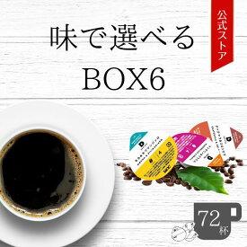 UCC ドリップポッド (DRIP POD) 味で選べるBOX6 72杯分 | UCC DRIPPOD ドリップポッド ドリップマシン コーヒーメーカー コーヒーマシン コーヒーマシーン レギュラーコーヒー カプセルコーヒー カプセル式