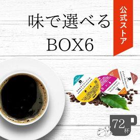 10/27まで!ポイント10倍【公式】UCC ドリップポッド (DRIP POD) 味で選べるBOX6 72杯分   UCC DRIPPOD ドリップポッド ドリップマシン コーヒーメーカー コーヒーマシン コーヒーマシーン レギュラーコーヒー カプセルコーヒー カプセル式
