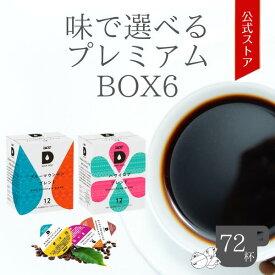 UCC ドリップポッド (DRIP POD) 味で選べるプレミアムBOX6 72杯分   UCC DRIPPOD ドリップポッド ドリップマシン コーヒーメーカー コーヒーマシン コーヒーマシーン レギュラーコーヒー カプセルコーヒー カプセル式