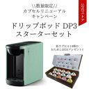 UCC カプセル式コーヒーメーカー ドリップポッド DP3 スターターセット カラー4色 | DRIPPOD ドリップマシン コーヒーメーカー コーヒーマシン レギュラーコーヒー おしゃれ カプセルコ