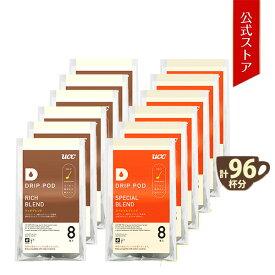 【送料無料】リッチ&スペシャルGoGoセット!【お得な96杯分】| UCC DRIP POD ドリップマシン レギュラーコーヒー カプセルコーヒー カプセル式