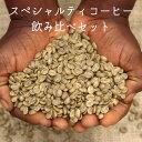 【公式限定】スペシャルティコーヒー飲み比べセット 56杯分 | UCC DRIP POD ドリップマシン レギュラーコーヒー カプ…