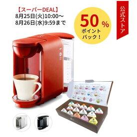 UCC カプセル式コーヒーメーカー DRIPPOD ドリップポッド DP2 新カプセルお試しボックス付き【送料無料】 | ドリップマシン コーヒーメーカー コーヒーマシン レギュラーコーヒー おしゃれ カプセルコーヒー カプセル