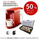 UCC カプセル式コーヒーメーカー DRIPPOD ドリップポッド DP2 新カプセルお試しボックス付き【送料無料】 | ドリップ…