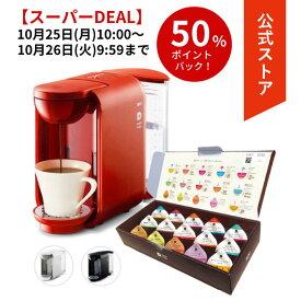 【公式】UCC カプセル式コーヒーメーカー DRIPPOD ドリップポッド DP2 テイスティングキット付き【送料無料】 | ドリップマシン コーヒーメーカー コーヒーマシン レギュラーコーヒー おしゃれ カプセルコーヒー カプセル