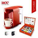 UCC カプセル式コーヒーメーカー DRIPPOD ドリップポッド DP2 お試しボックス付き(12種類のカプセル入)【送料無料】 | ドリップマシン コーヒーメーカー コーヒーマシン レギュラーコー