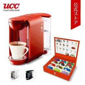 UCC カプセル式コーヒーメーカー DRIPPOD ドリップポッド DP2 お試しボックス付き(12種類のカプセル入)【送料無料】 | UCC DRIP PODドリップマシン コーヒーメーカー コーヒーマシン レギュラーコーヒー おしゃれ カプセルコーヒー カプセル