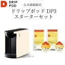 UCC カプセル式コーヒーメーカー ドリップポッド DP3 スターターセット カラー3色 | DRIPPOD ドリップマシン コーヒーメーカー コーヒーマシン レギュラーコーヒー おしゃれ カプセルコ