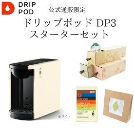 UCC カプセル式コーヒーメーカー ドリップポッド DP3 スターターセット カラー3色 | DRIPPOD ドリップマシン コーヒーメーカー コーヒーマシン レギュラーコーヒー おしゃれ カプセルコーヒー 時短