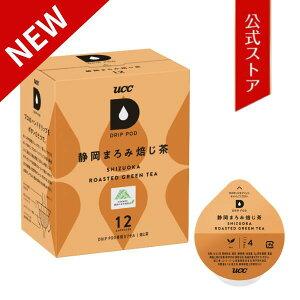UCC ドリップポッド (DRIP POD) 静岡まろみ焙じ茶 12個入り ドリップポッド/DRIP POD 専用カプセル | UCC DRIP POD ドリップマシン コーヒーメーカー コーヒーマシン コーヒーマシーン レギュラーコ
