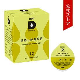 UCC ドリップポッド (DRIP POD) 深蒸し静岡煎茶 12個入 ドリップポッド/DRIP POD 専用カプセル   UCC DRIP POD ドリップマシン コーヒーメーカー コーヒーマシン コーヒーマシーン レギュラーコーヒー カプセルマシン カプセルコーヒー カプセル式
