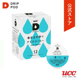 【公式】UCC ドリップポッド (DRIP POD) 鑑定士の誇りアイスコーヒー 12個入 ドリップポッド/DRIP POD 専用カプセル   UCC DRIP POD ドリップマシン コーヒーメーカー コーヒーマシン コーヒーマシーン レギュラーコーヒー カプセルマシン カプセルコーヒー カプセル式