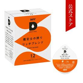 UCC ドリップポッド (DRIP POD) 鑑定士の誇りリッチブレンド 12個入 ドリップポッド/DRIP POD 専用カプセル | UCC DRIP POD ドリップマシン コーヒーメーカー コーヒーマシン コーヒーマシーン レギュラーコーヒー カプセルマシン カプセルコーヒー カプセル式