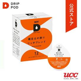 【公式】UCC ドリップポッド (DRIP POD) 鑑定士の誇りリッチブレンド 12個入 ドリップポッド/DRIP POD 専用カプセル   UCC DRIP POD ドリップマシン コーヒーメーカー コーヒーマシン コーヒーマシーン レギュラーコーヒー カプセルマシン カプセルコーヒー カプセル式