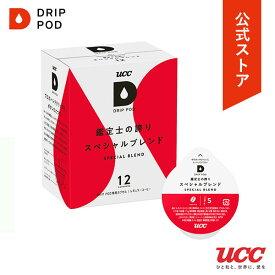 【公式】UCC ドリップポッド (DRIP POD) 鑑定士の誇りスペシャルブレンド 12個入 ドリップポッド/DRIP POD 専用カプセル   UCC ドリップマシン コーヒーメーカー コーヒーマシン コーヒーマシーン レギュラーコーヒー カプセルマシン カプセルコーヒー カプセル式