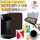 【まもなく終了!10月31日まで!】UCC カプセル式コーヒーメーカー ドリップポッド AUTUMN FAIR!! DP3 秋時間満喫セ…