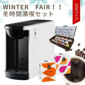 UCC カプセル式コーヒーメーカー ドリップポッド WINTER FAIR!! DP3 冬時間満喫セット カラー4色 | DRIPPOD ドリップマシン コーヒーメーカー コーヒーマシン レギュラーコーヒー おしゃれ カプセルコーヒー 時短