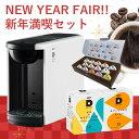 UCC カプセル式コーヒーメーカー ドリップポッド NEW YEAR FAIR!! DP3 新年満喫セット カラー4色 | DRIPPOD ドリップ…