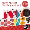 UCC ドリップポッド (DRIP POD) 【季節限定】NEW YEARスペシャルセット 第1弾 84杯分  UCC DRIPPOD ドリップポッド …