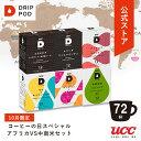 【10/31まで!ポイント2倍!】【公式】UCC ドリップポッド (DRIP POD) 【10月限定】コーヒーの日スペシャル アフリカv…