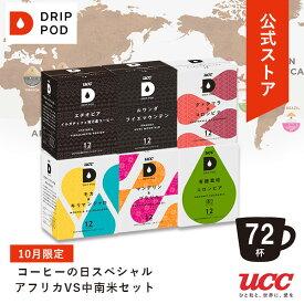 【10/31まで!ポイント2倍!】【公式】UCC ドリップポッド (DRIP POD) 【10月限定】コーヒーの日スペシャル アフリカvs中南米セット  ドリップマシン コーヒーメーカー コーヒーマシン レギュラーコーヒー カプセルマシン カプセルコーヒー カプセル式